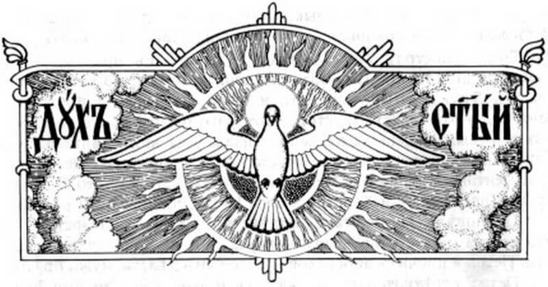 день святых духов
